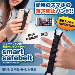 スマートセーフティベルト iPhone スマートフォン 安全ハンド ストラップ 落下防止 ホールド 携帯 SAFESMABELT