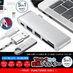 5IN1 Type-C Hub 変換アダプター USB 3.0ポート ×2 USB-C SD TF カードリーダー 充電 スマホ MacBook HUB5