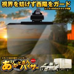 ありがとさんバイザー 大型 サンバイザー ミニバン トラック対応 車 バイザー サンシェード 日差し サングラス 運転 ARISANBAI