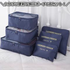 旅行用 収納ポーチ 6点セット ネイビー トラベルポーチ 便利グッズ バッグ ケース 衣類収納 小物収納 旅行 RYKOPO-NV