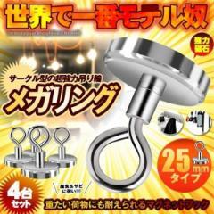 メガリング 4個入 25mmタイプ マグネット フック 磁石 超強力 金属製 台所 キッチン オフィス 洗面所 浴室 お風呂 壁掛け 4-MEGARING-25