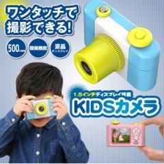 子供用カメラ ブルー デジタルカメラ トイカメラ 500万画素 録画機能 子供 プレゼント KODOKAMEKA-BL