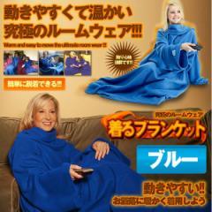 着るブランケット ブルー 北欧 ルームウェア もこもこ 冬 あったか 暖かい メンズ レディース KILLBRA-BL