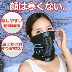 フェイスマスク スポーツマスク ネックウォーマー ヘッドバンド マスク 防風 防塵 UVカット 自転車 バイク フリーサイズ 男女兼用 FSMK7-