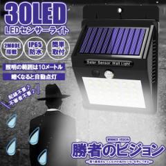 勝者のビジョンライト 爆光 30個 LED 人感 センサーライト 屋外 ソーラー 太陽光 3モード 自動点灯 防水 防犯ライト 防災 配線不要 SYOUV
