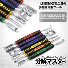 分解マスター ヘラセット iPhone Macbook iPad スマホ コンプーター PC 修理 分解ツール 開腹工具 MA-168