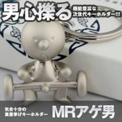 MRアゲ男 車 キーホルダー お洒落 大人 ネタ 男心 カー用品 キーチェーン 鍵 OTOHO-22