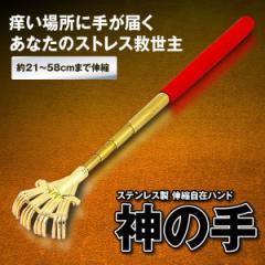 神の手 ほうき 型 孫の手 伸縮自在 可愛い 便利グッズ 持ち運び コンパクト 金色 ゴールド KAGOTE
