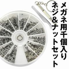 メガネ用ネジセット 1000個入り ネジ ナット セット スクリューセット ナット 小ネジ MEGASE