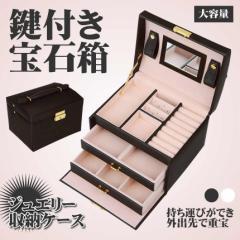 ジュエリーボックス ブラック アクセサリーケース 収納 大容量 鏡 鍵付き小物入れ トレイ付き 宝石箱 PUレザー JUEBOX-BK