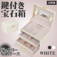 ジュエリーボックス ホワイト アクセサリーケース 収納 大容量 鏡 鍵付き小物入れ トレイ付き 宝石箱 PUレザー JUEBOX-WH
