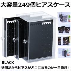 ピアスケース ブラック ピアススタンド 大容量 ピアス 収納 249個 透明 ネックレス 収納ボックス アクセサリーケース PIABOX-BK