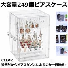 ピアスケース クリアー ピアススタンド 大容量 ピアス 収納 249個 透明 ネックレス 収納ボックス アクセサリーケース PIABOX-CL
