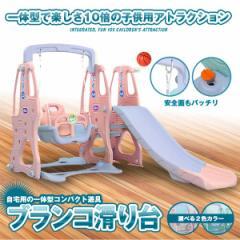 ブランコ一体型 滑り台 ピンク 室内 すべり台 組み立て 子供 遊具 こども 誕生日 プレゼント ボール BRASUBE-PK