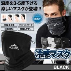 冷感マスク ブラック フェイスカバー ネックガード 夏 UVカット ゴルフウエア おしゃれ 男女兼用 紫外線対策 REIMASU-BK