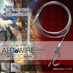 ピクチャーレール用 ワイヤー フック 1.0m 4本セット 自在 金具 展示用 額縁 絵画 棚 無段階調節 4-ARTWIRE