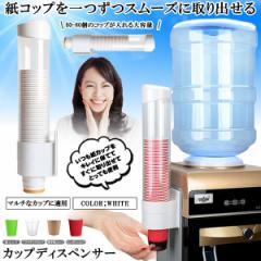 紙カップ ディスペンサー 白 コップホルダー カップスタンド コップ カップ ホルダー 収納 壁掛けタイプ ホーム オフィス 口径7.5cm用 DI