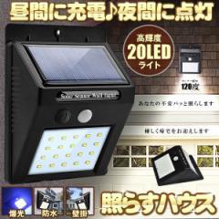 センサーライト 屋外 LED 20個 ソーラーライト 人感センサー  屋内 明るい 防水 太陽光 玄関 防犯 自動点灯 TERAHOUSE