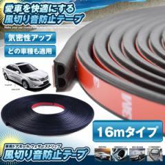 車用 ドアモール 16mタイプ ウェザーストリップ 風切り音防止 テープ 気密性アップ 外装 車載 カー用品 カスタム SHADOMOL-16