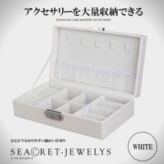 ジュエリーボックス ホワイト 指輪 ピアス ネックレス収納 ブレスレット 小物入れ 旅行用 アクセサリーケース JUEBBS-WH