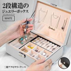 ジュエリーボックス ホワイト 二層アクセサリーケース 宝石箱 ジュエリー収納 ピアス ネックレス収納 仕切り調整 NISOAKUC-WH