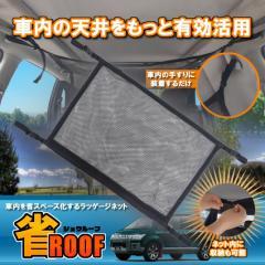 車用 ラゲッジ ネット 天井 カーゴネット ペット用 ドライブ セーフティー ルーフ 荷物 落下 防止 固定 フック SUV ミニバン SHOROOF