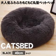 ペットベッド ブラック 40cm ペット用 マット ソファ ベッド ぐっすり 眠る ふんわり ふわふわ もこもこ 暖かい ラウンド型 丸型 寝台 PP