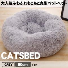 ペットベッド グレー 60cm ペット用 マット ソファ ベッド ぐっすり 眠る ふんわり ふわふわ もこもこ PPHEDS-GY-60