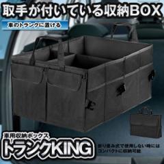車用収納 ボックス トランク 収納 折り畳み式 収納ケース 車用ポッケト 防水 大容量 使用便利 シートバック TORANKKING