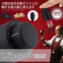 ワインストッパー 完璧 真空状態 ワイン  酸化 最小限 抑える バキュームポンプ 鮮度 BAYUPON