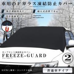 カーフロントカバー 普通車タイプ 車 凍結防止カバー 雪対策 霜よけ 日よけ 磁石六枚強力付着 盗難防止 挟み耳付き シェード  FREEZEG-HU