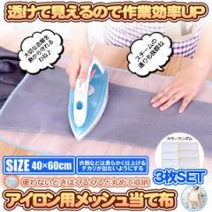 アイロン用メッシュ 当て布 あて布 3枚セット アイロン台用 断熱パット てかり 痛み 防止 保護 40cm 60cm 3-DANPAD-M