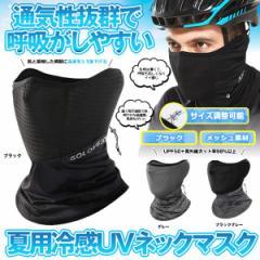 冷感マスク ブラック ひんやりマスク フェイスカバー ネックカバー 夏用 メッシュ 通気性 UVカット ジョギング 男女兼用 紫外線対策 IKIM