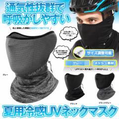 冷感マスク グレー ひんやりマスク フェイスカバー ネックカバー 夏用 メッシュ 通気性 UVカット ジョギング 男女兼用 紫外線対策 IKIMAS