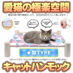 猫ハンモック 木製 キャットハンモック 猫ベッド ペットハンモックベッド 自立式 猫用品 ペット用品 組立 簡単 室内 マット付 ひし型タイ