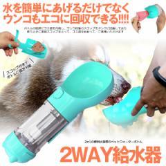ペット 給水器 2WAY 犬 ウンコ 収集 スコップ付 ウォーターボトル ペット お散歩 排泄物 回収 犬猫 ペット用品 便利 携帯用 UNSUIKI