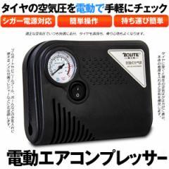 エアコンプレッサー 電動 空気入れ 自動車 ゲージ付き コンプレッサー  シガーソケット 電源 空気圧 点検 タイヤ 空気 AIRCON