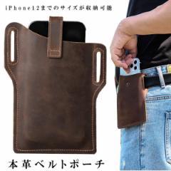 ウエストバッグ 本革 メンズ ウエストポーチ レザー ベルトポーチ ベルトバッグ 携帯バッグ ウエスト鞄 携帯収納 スマホ収納 HONPOTI