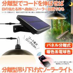 分離型LEDソーラーライト 暖色系 電球色 ペンダントライト リモコン付き 常夜灯 吊り下げ 夜間自動点灯 IP65防水 太陽光発電 ガーデン BU