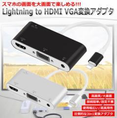 赤字 処分 セール シルバー Lightning to HDMI VGA 変換 アダプタ Digital AV変換アダプタ 映像変換アダプタ ライトニング HD 1080P LITO