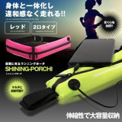 シャイニングポーチ チャック2個 レッド 軽量 ランニング ジッパー 柔軟性 スポーツ 旅行 携帯 SHAIPOTI-2-RD