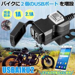 バイク USB電源 充電器 3.1A USB 2ポート 防水 スマホ スマートフォン iphone 充電 ツーリング 便利 パーツ USBAIKU2