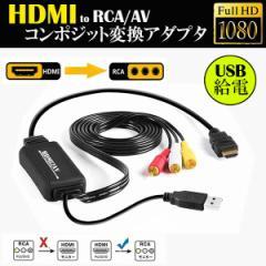 HDMIコンポジット変換 車載用対応 HDMI to RCA/AV/コンポジット 変換アダプター ケーブル 1080P USB給電 車載モニター テレビ ソフト不要