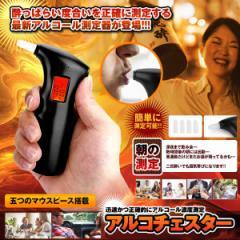 アルコチェスター 息吹き式 アルコールチェッカー 呼吸式 センサー 携帯用 飲酒運転防止 飲酒検知器 PFT-65S