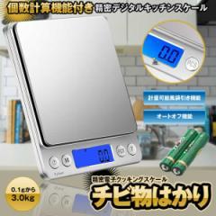 チビ物はかり デジタルスケール キッチン 0.1g単位 電子 はかり 計量 袋引き機能 オートオフ機能 個数計算機能付き 多用途 超小型 CHIBIH