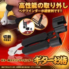 ギターお侍 ストリング ワインダー ブリッジ ピンプラー ピンプラー ニッパー付き 取り外し 切断 引き抜く GITASAMU