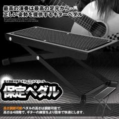 保定ペダル ギターフットレスト 調節可能 高さ スツール ノンススリップ 折りたたみ ギターペダル 強く 頑丈 HOTEPED