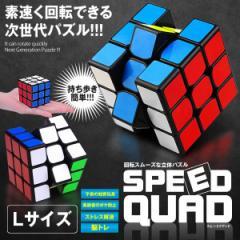 スピード クアッド ルービックスピードキューブ Mサイズ キューブ 競技 3x3 ゲーム パズル 次世代 世界 パーティー 脳トレ 暇つぶし SPEE