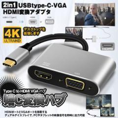 嬉C変換ハブ USB C HDMI VGA 変換 アダプタ TYPE C HDMI VGA 変換アダプタ HDMI VGA URECHEN