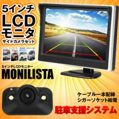 モニリスタ 5インチ LCDモニター サイドカメラセット ケーブル 一本配線 シガーソケット 12V車用 MONILISTA